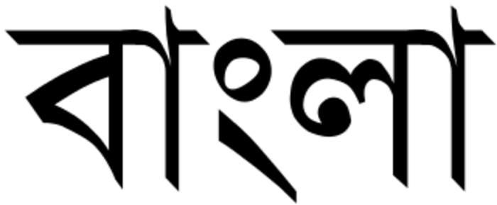 Bengali language: Indo-Aryan language mainly spoken in Bangladesh and India