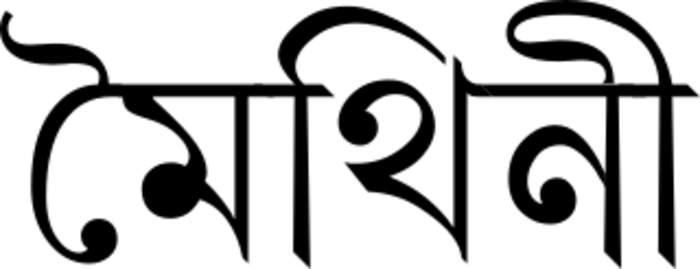 Maithili language: Indo-Aryan language spoken in India and Nepal